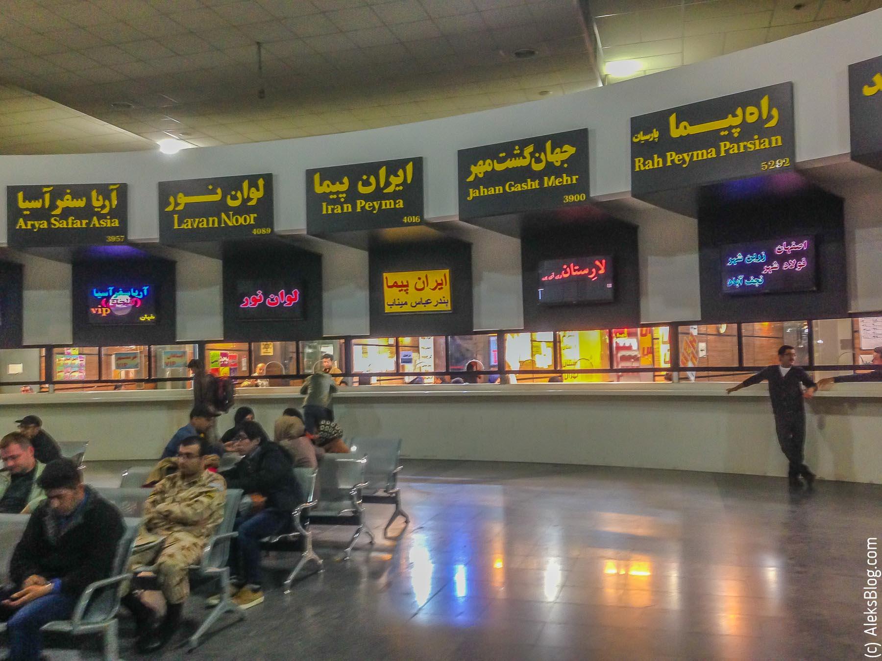 Иран автовокзал