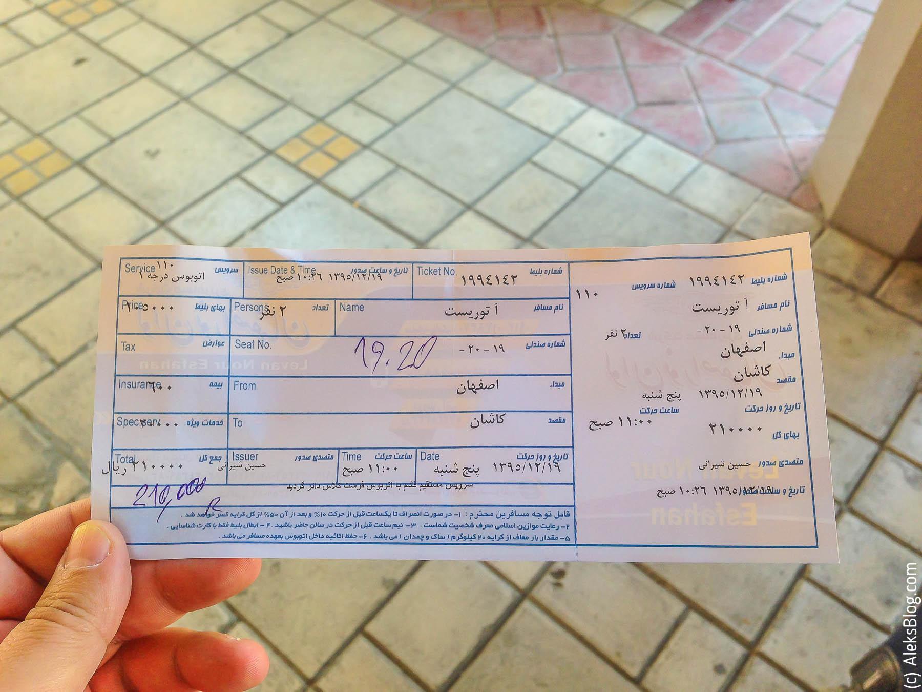 Иран билет на автобус