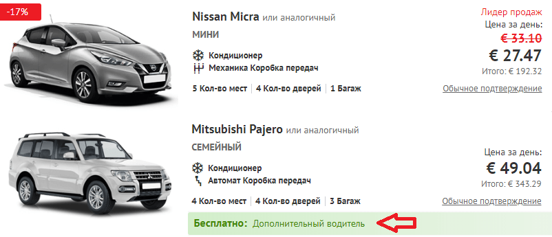 Экономибукинг Грузия