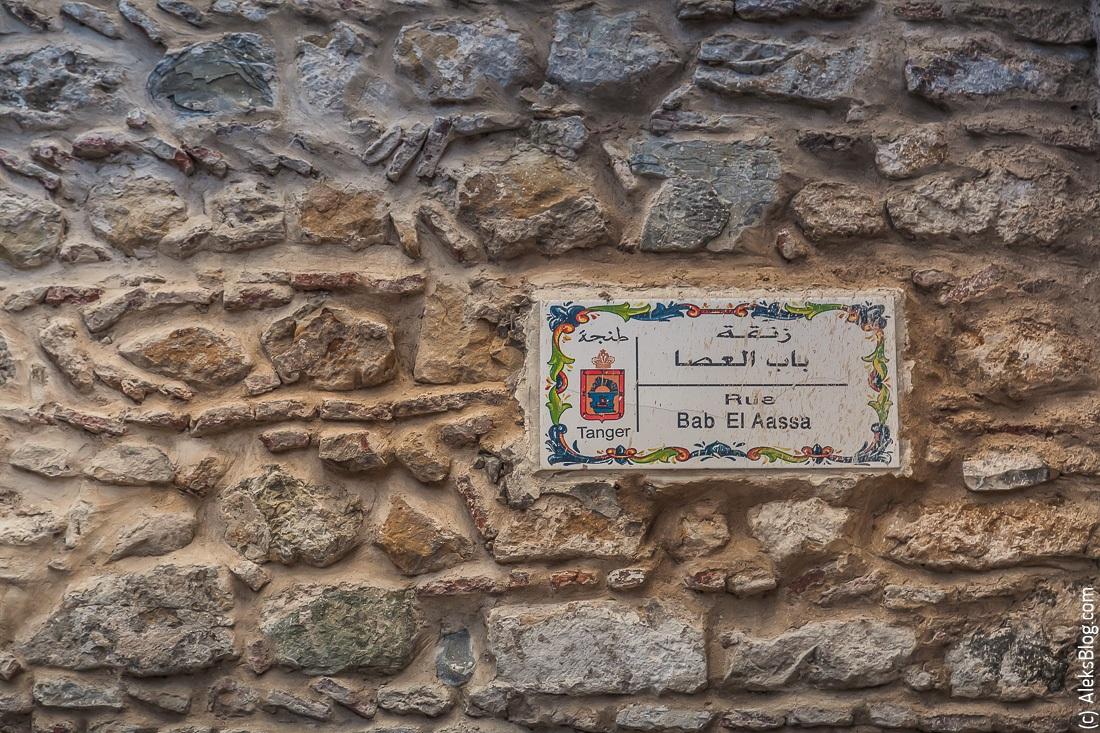 morocco_tanjer-13