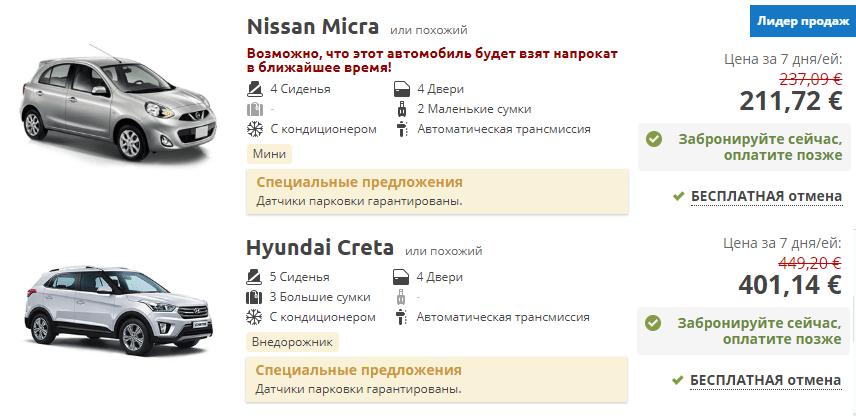 Ренталкарс Грузия