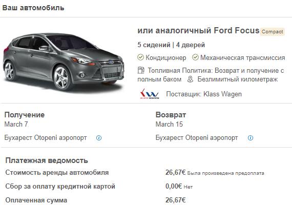 Klass Wagen отзывы