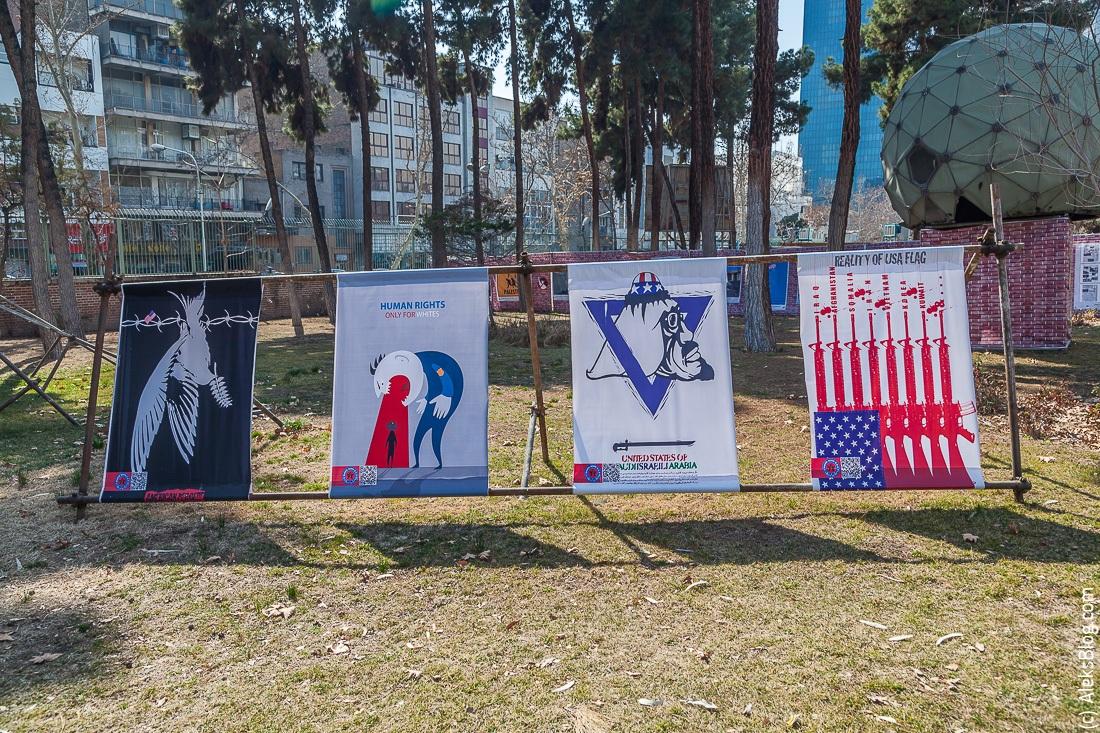 Тегеран американское посольство