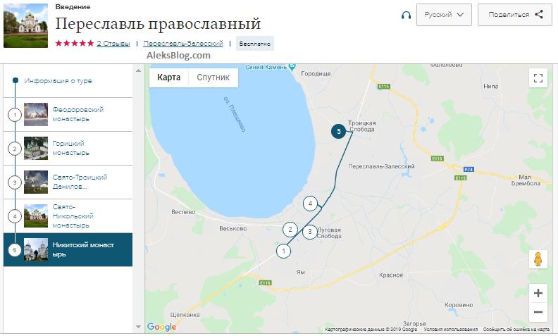 Переславль карта достопримечательностей