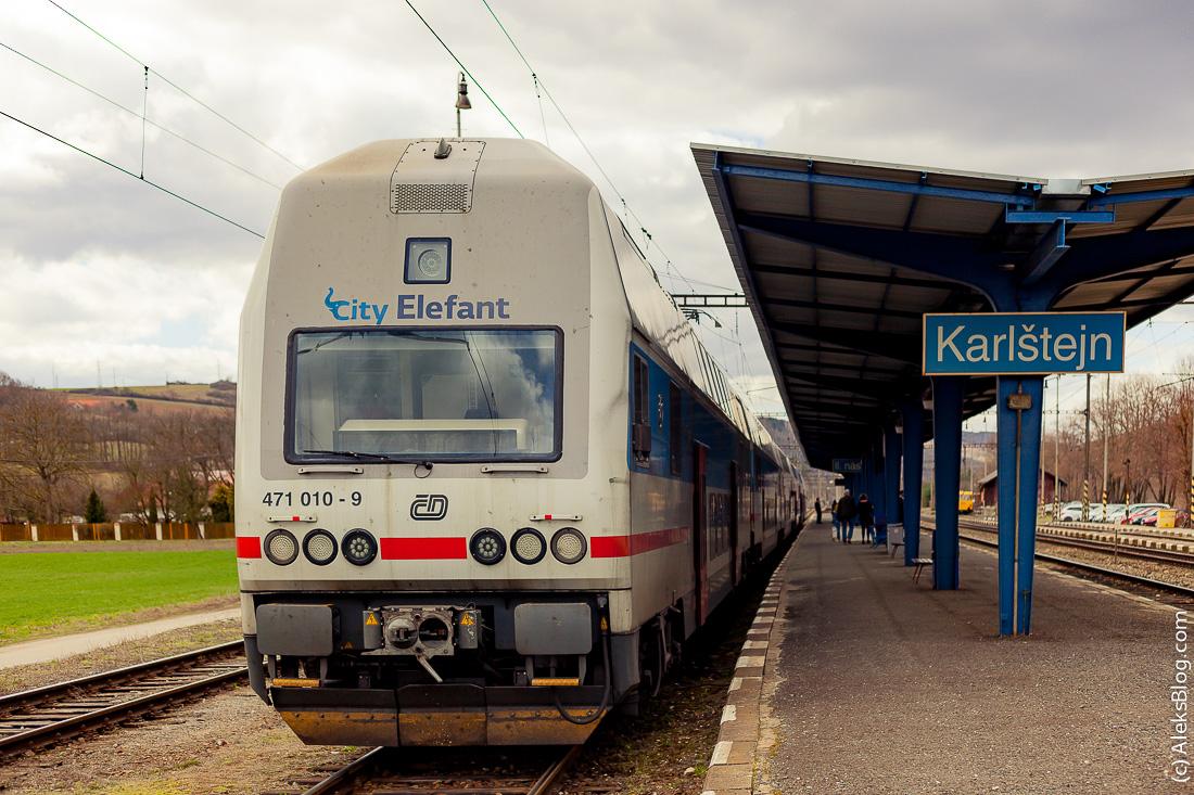 Карлштейн вокзал