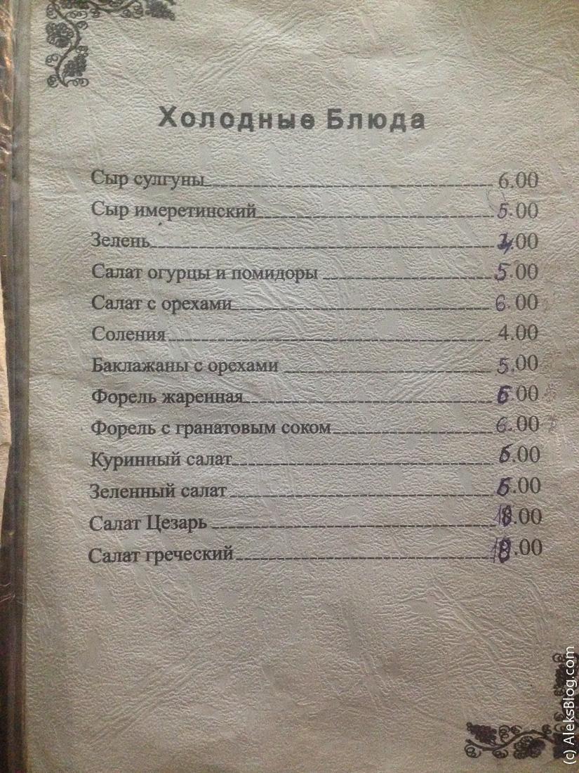 Сколько стоит еда в Грузии