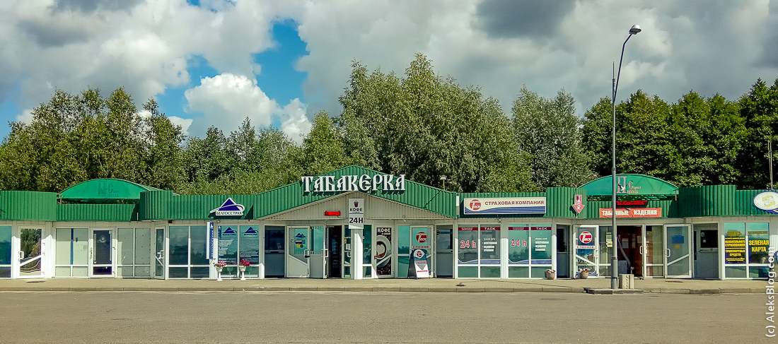 страховки на границе в Белоруссии