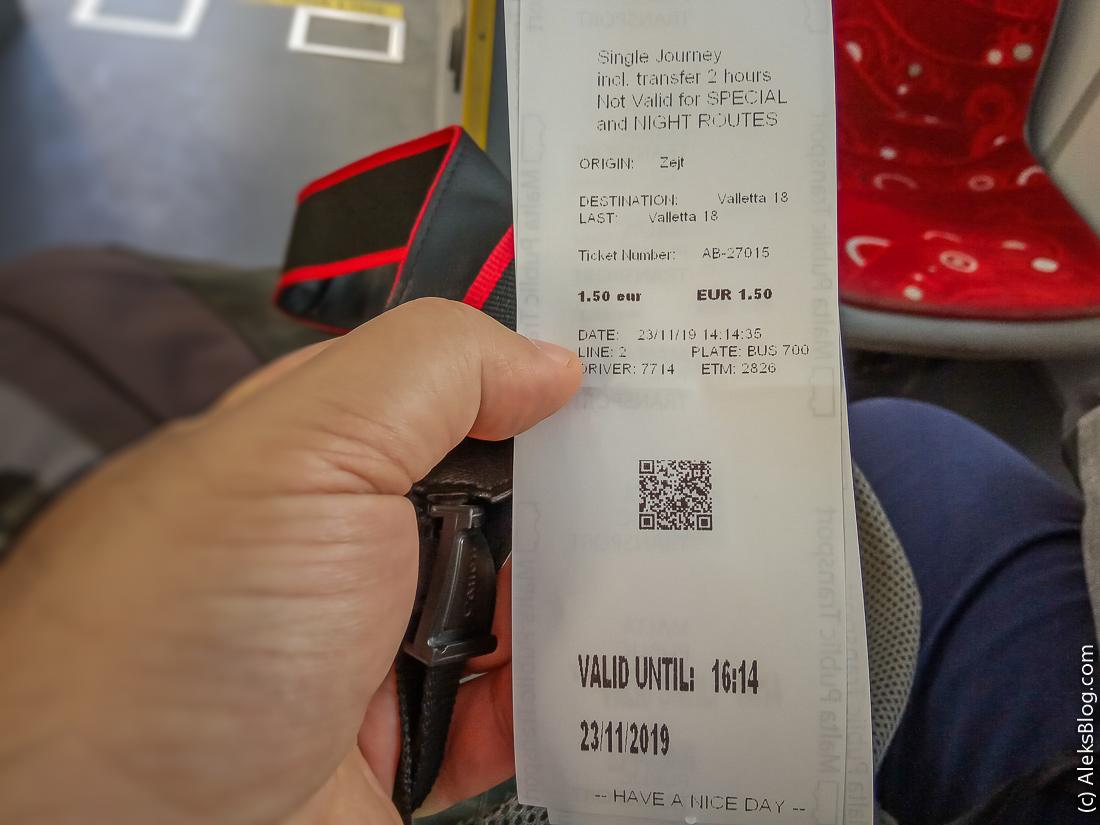 Мальта автобусы билеты