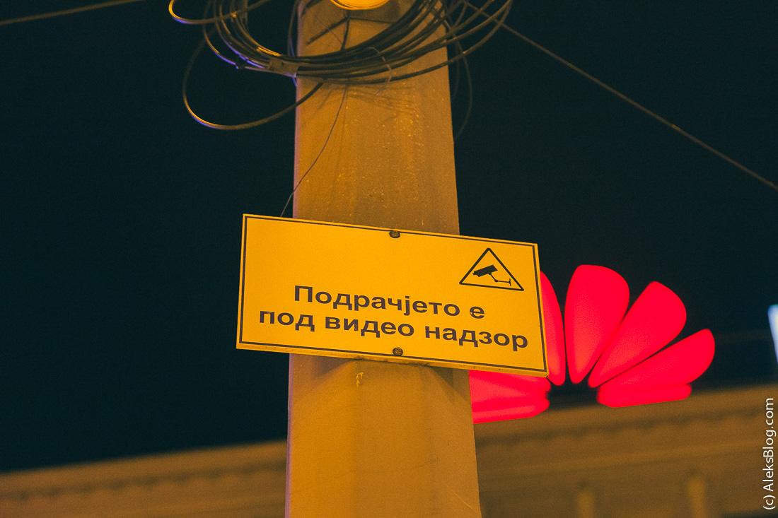 Македонский язык