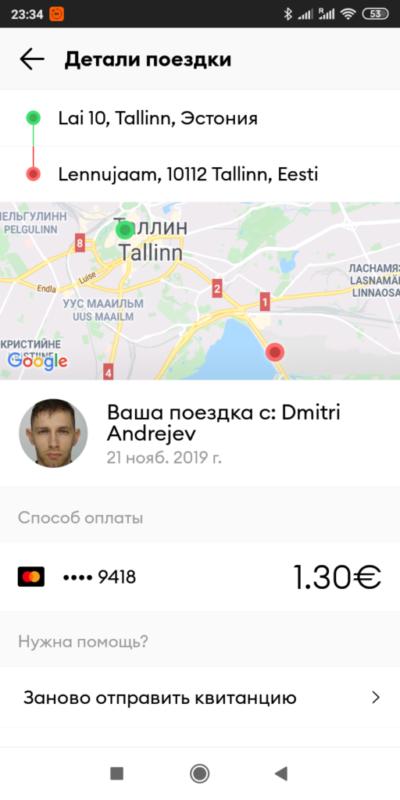 Таллин такси стоимость
