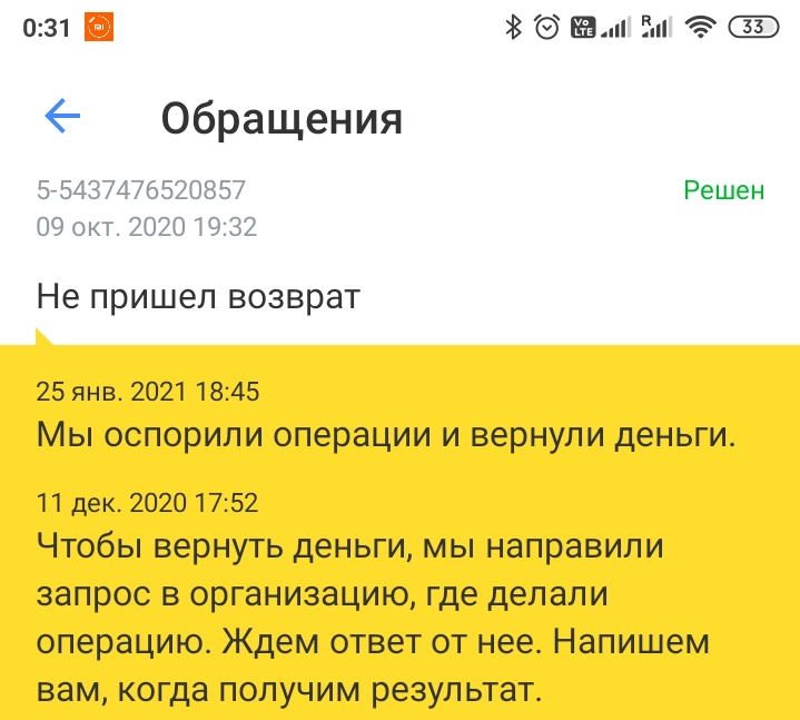 купибилет чарджбэк