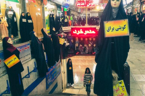 Иран женская мода