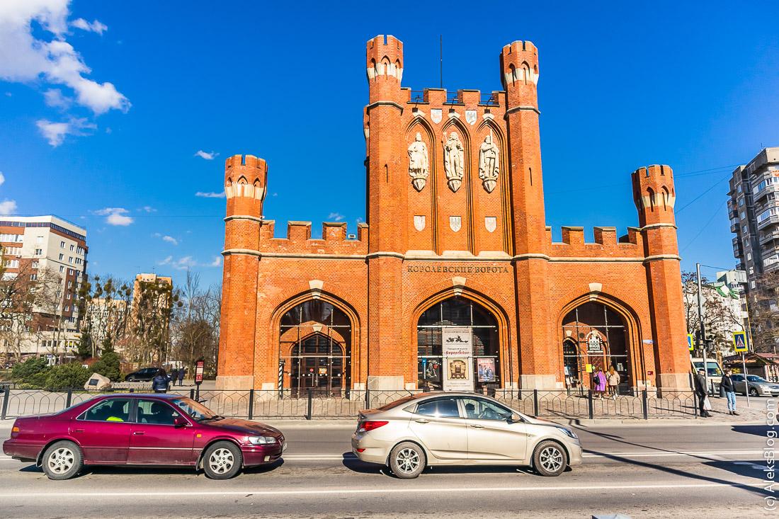 Калининград Королевские ворота